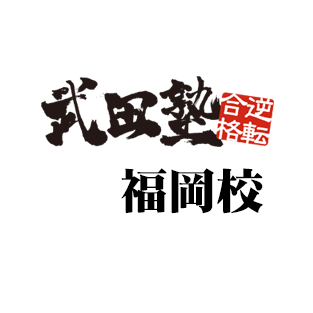 武田塾 福岡校